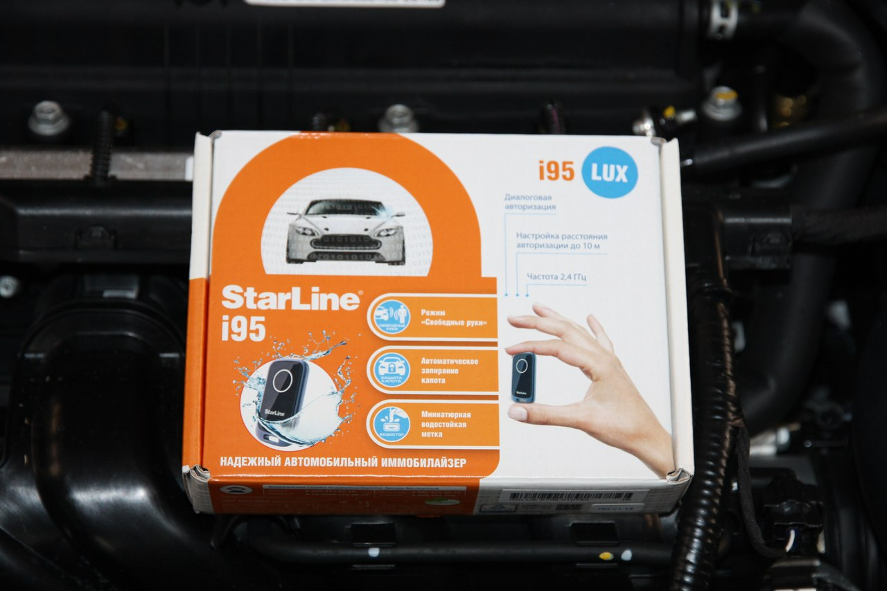 Установка иммобилайзера StarLine i95Lux на KIA Rio 2017