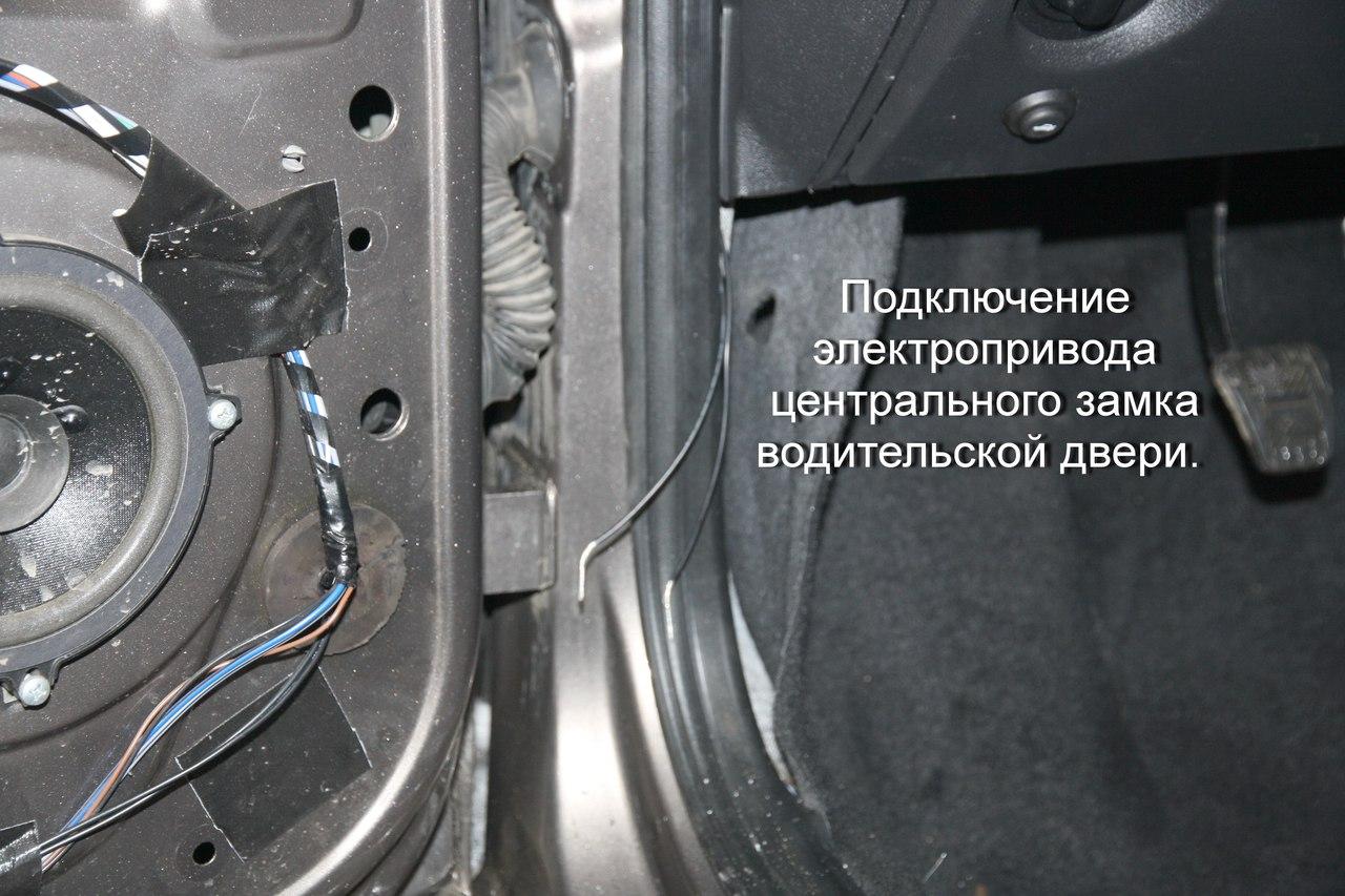 Установка сигнализации StarLine на Lada Granta